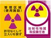 JIS放射能標識・表示板
