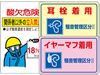 酸欠・騒音に関する標識・表示板