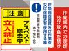 アスベスト・石綿障害予防に関する看板・表示板