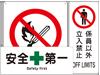 船舶用標識板