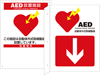 AED表示看板