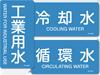 水に関する配管識別表示ステッカー