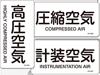 空気に関する配管識別表示ステッカー
