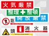 短冊型ステッカー標識(横型)