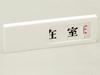 数字札・室名札・部屋表示プレート