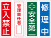 短冊型標識(縦型)