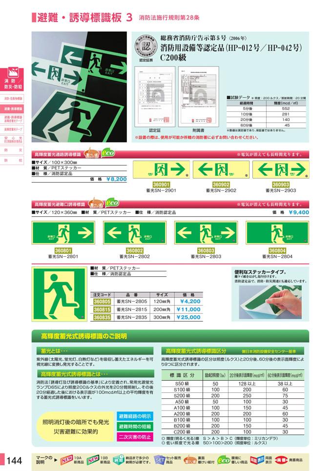 安全用品カタログ P.144-避難・誘導標識板 3 消防法施行規則第28条 (1)/避難・誘導標識板 3 消防法施行規則第28条 (1)