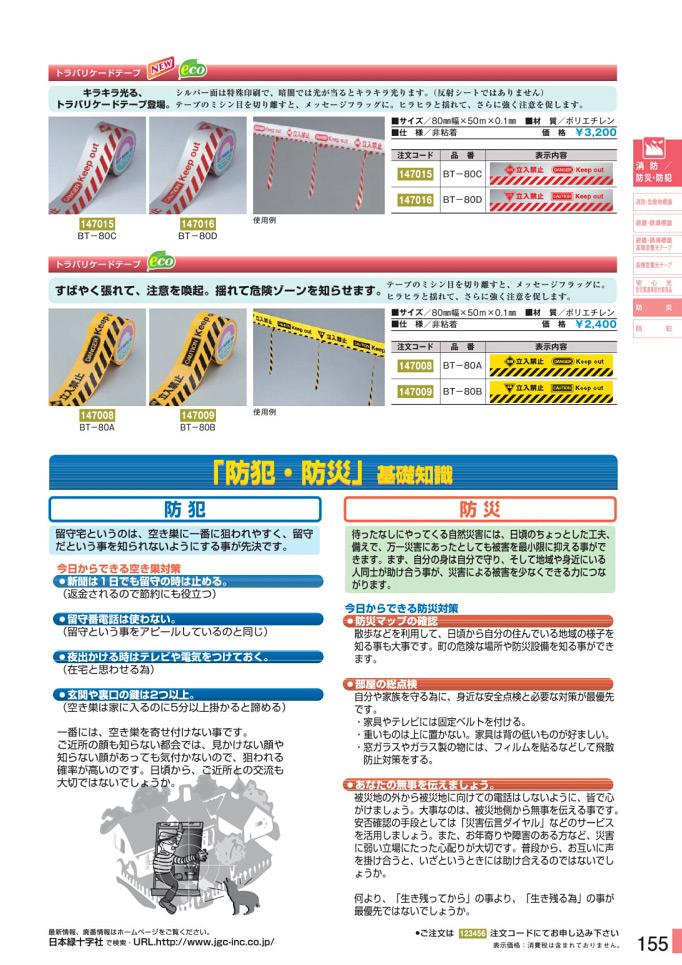安全用品カタログ P.155-防災 2 (2)/防災 2 (2)