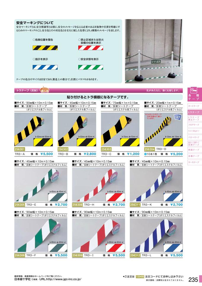 安全用品カタログ P.235-トラテープ 1 (2)/トラテープ 1 (2)