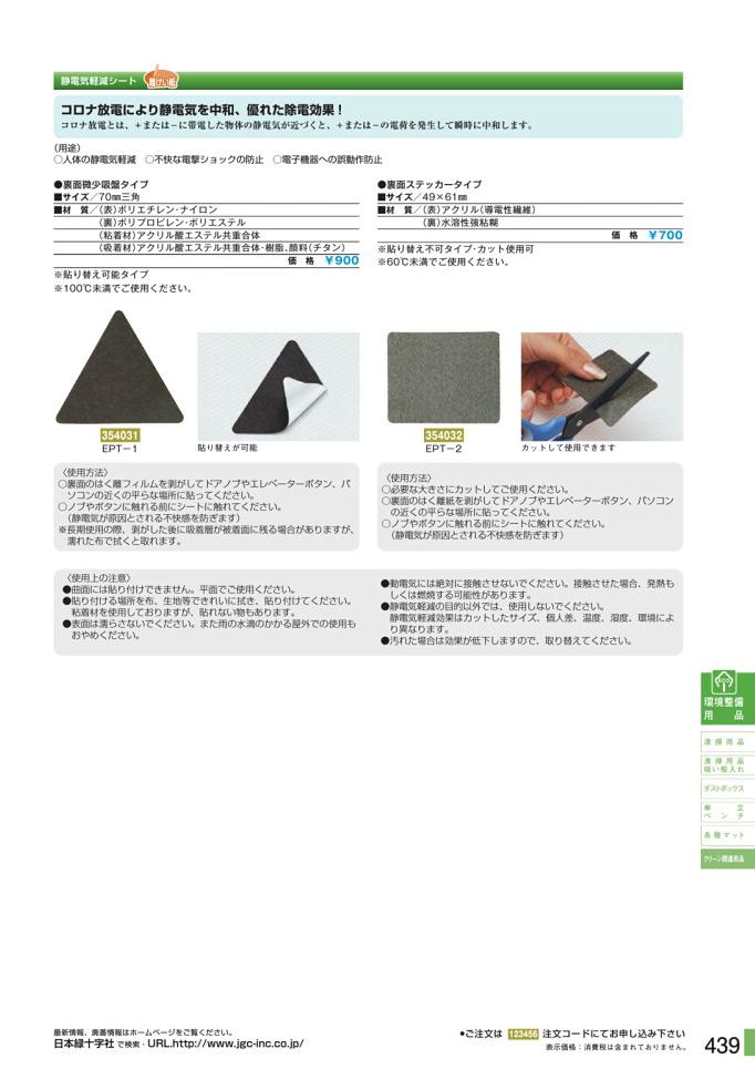 安全用品カタログ P.439-クリーン関連用品 2 (2)/クリーン関連用品 2 (2)